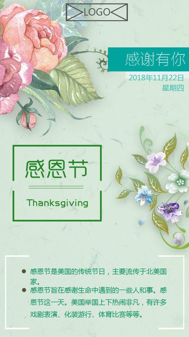 绿色小清新感恩节企业个人通用祝福贺卡宣传海报
