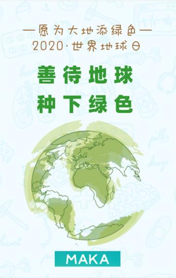 世界地球日主题活动宣传