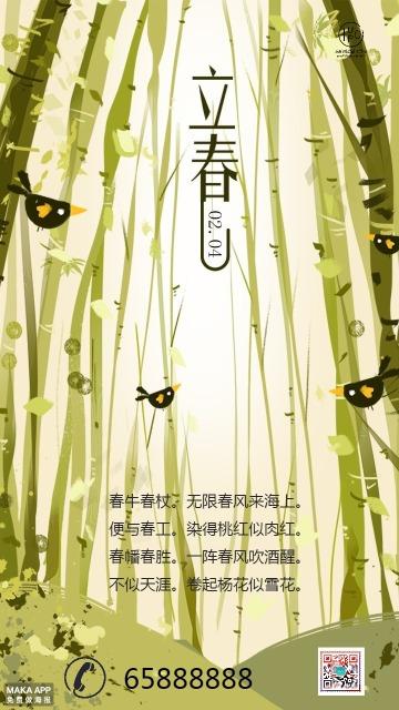 立春创意海报贺卡 二十四节气 传统节日 简约大气二维码朋友圈通用海报