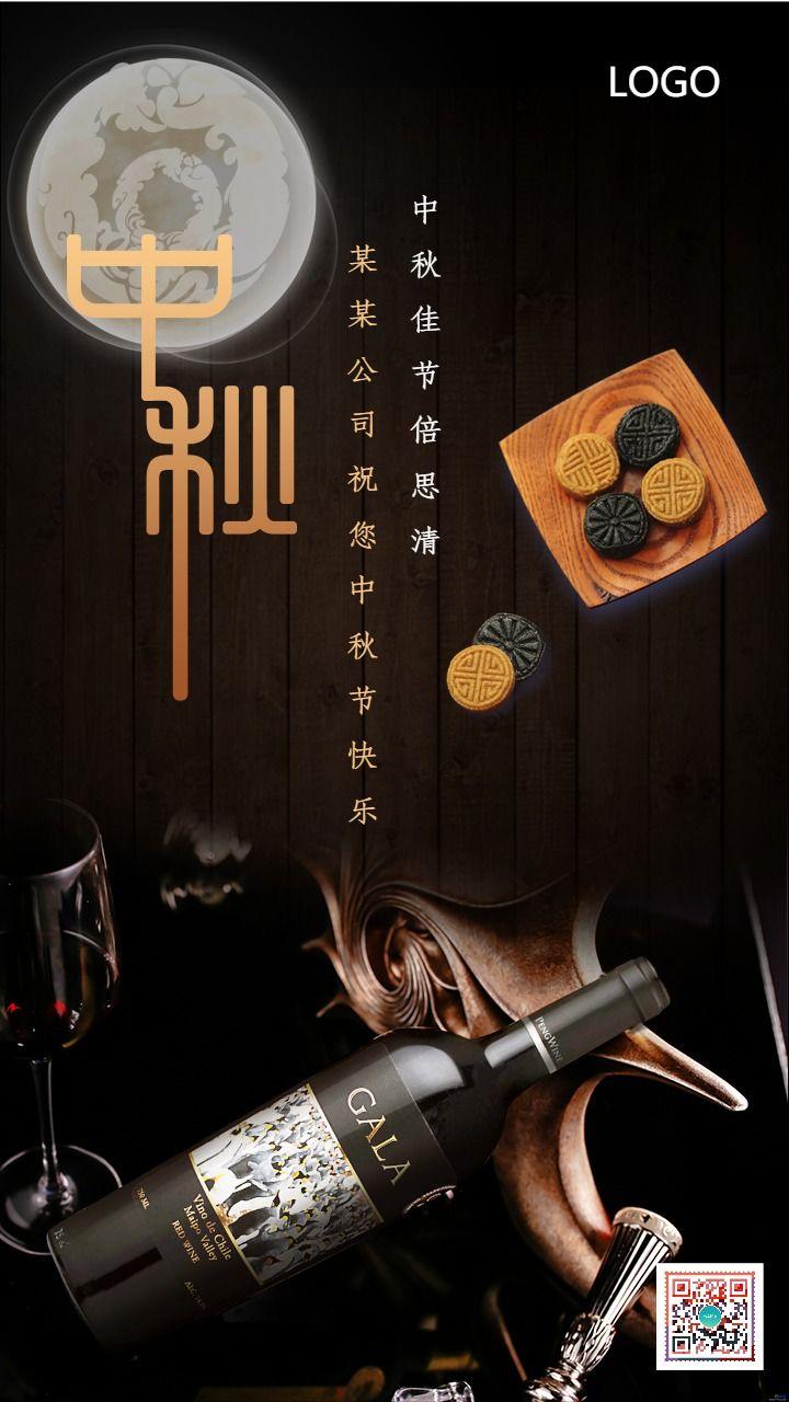 中秋红酒节日海报