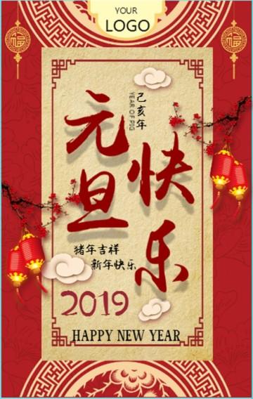 大红喜庆2019年喜迎元旦金猪年跨年新年祝福企事业单位宣传贺卡
