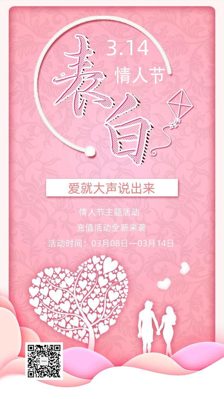 粉色浪漫314白色情人节商家促销活动手机海报