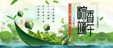 卡通手绘风庆祝中华传统节日之端午节公众号通用封面大图