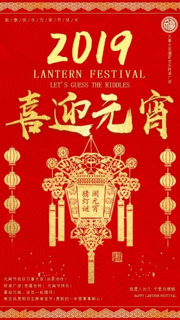 正月十五元宵节新年春节宣传海报
