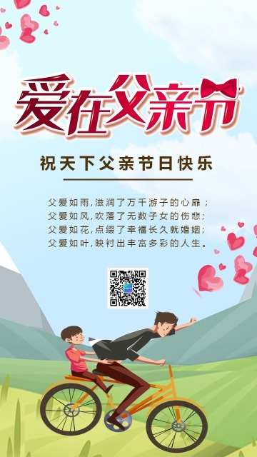 爱在父亲节唯美浪漫通用手机版宣传祝福贺卡