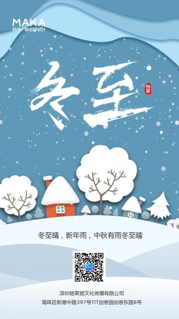 蓝色卡通手绘冬至节气日签海报