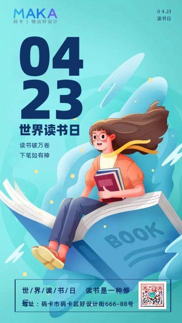 蓝色手绘风世界读书日节日宣传海报