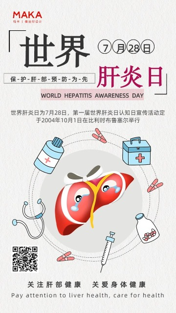 卡通手绘世界肝炎日创意海报