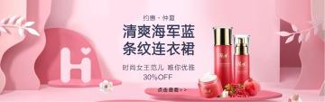 美妆简约唯美互联网各电商宣传促销电商banner
