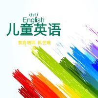 儿童英语培训时尚炫酷彩色文章封面