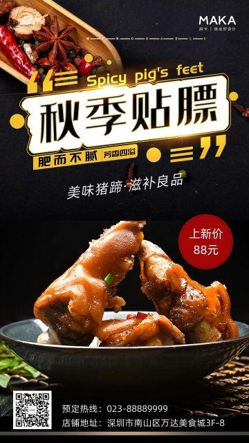 黑色简约大气秋季贴膘新菜上市宣传促销海报
