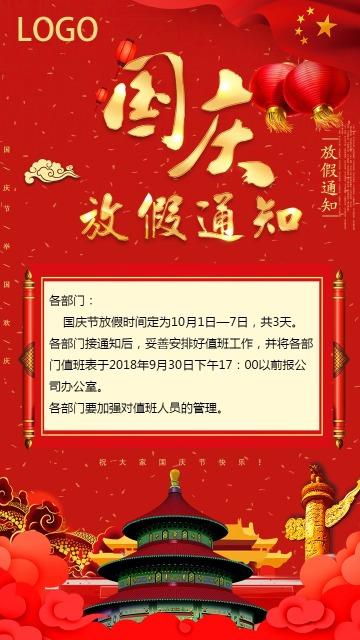 【国庆节6】十一国庆节企业放假通知通用海报