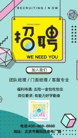 炫酷几何pop孟菲斯黄绿招聘企业招聘公司校园招聘宣传海报