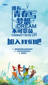 蓝色时尚青春大学校园社团手绘招聘海报