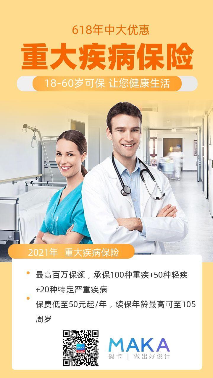 618扁平简约风疾病保险宣传手机海报