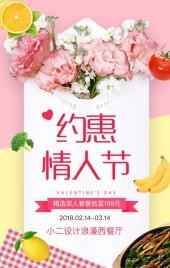 情人节西餐厅浪漫表白约会甜蜜情侣美味促销清新唯美