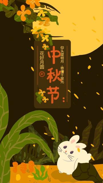 唯美手绘中秋节插画中秋贺卡