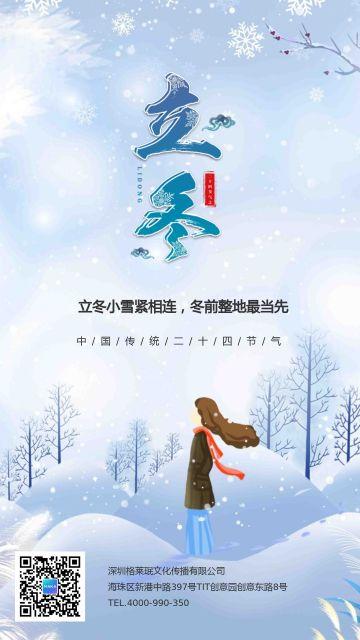 蓝色文艺清新立冬节气日签海报