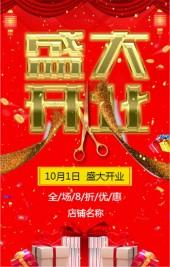 红色喜庆开业促销活动