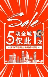 红色五一劳动节商铺新品促销爆款打折优惠活动