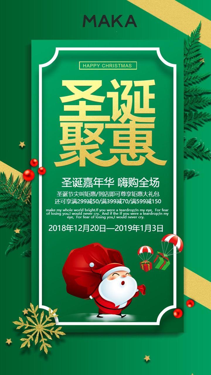 圣诞促销手机海报