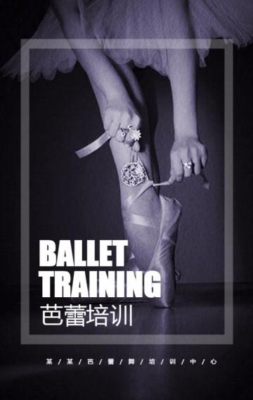 复古高端芭蕾舞培训招生宣传/暑期班开课/芭蕾舞训练