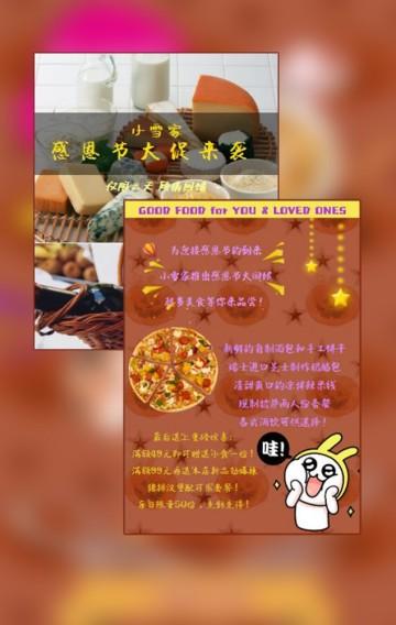感恩节促销美食店餐饮宣传长单页