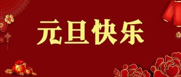 公众号封面头图 元旦贺卡 元旦祝福 中国风 红色喜庆 综合电商 元旦