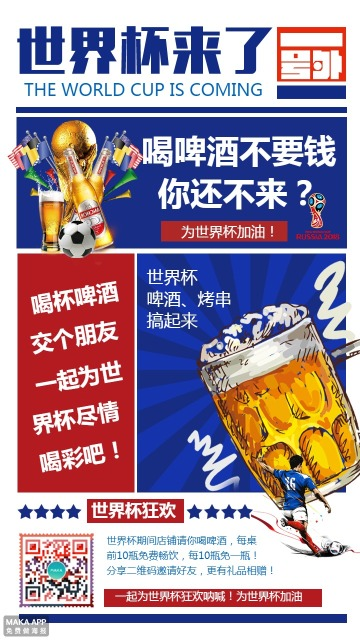世界杯 餐饮 优惠 啤酒烧烤免费送活动宣传海报