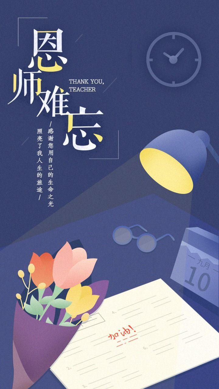 清新文艺唯美浪漫教师节祝福贺卡 师恩难忘 个人祝福贺卡