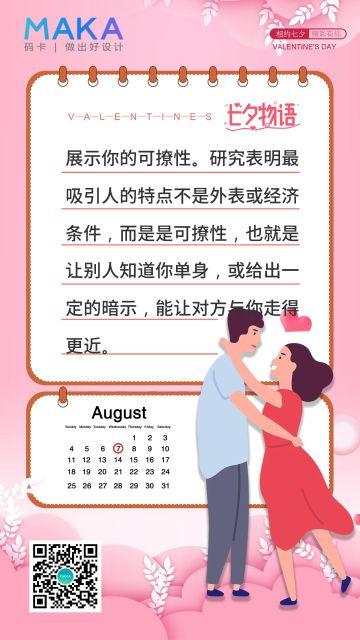 情侣恋爱攻略手机海报