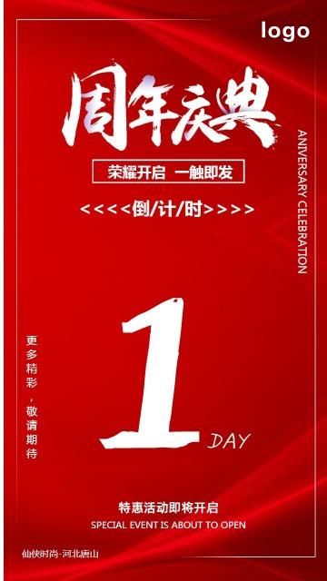 红色大气特惠促销活动周年庆典倒计时手机海报