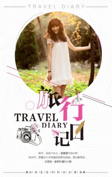 森系小清新旅游日记旅行相册生活记录秀恩爱相册