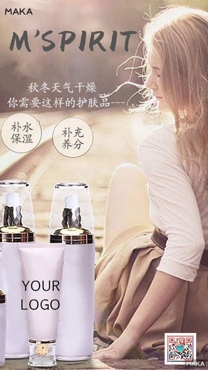 护肤品系列宣传海报