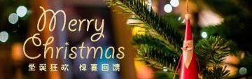 圣诞节电商banner  服饰鞋包 简约大气 狂欢优惠