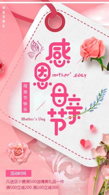 粉色简约唯美母亲节祝福海报