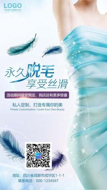唯美蓝色美容整形脱毛机构促销宣传手机海报