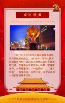 简约大气香港回归23周年纪念日H5
