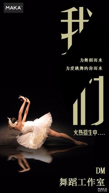 黑色简约舞蹈室招生宣传海报