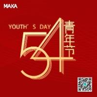 个性设计红色五四青年节公众号小图模版