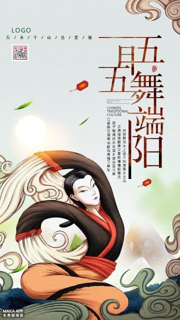 五月五舞端阳-端午节宣传海报