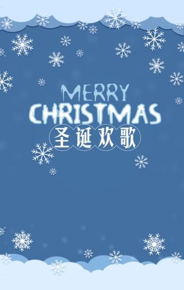圣诞节商场促销 优惠 单页 海报