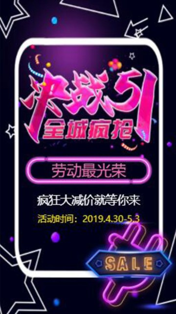 黑色时尚炫酷五一促销活动宣传视频