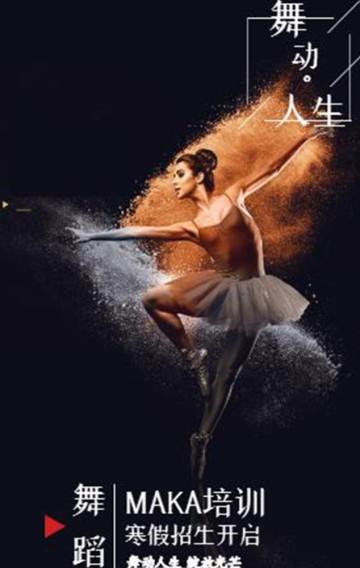 唯美简约的舞蹈培训招生模板./舞蹈艺术招生培训/寒假班/暑假班/招生培训