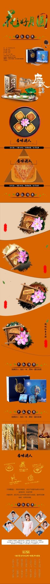 橙色简约月饼面包点心电商宣传营销宝贝详情
