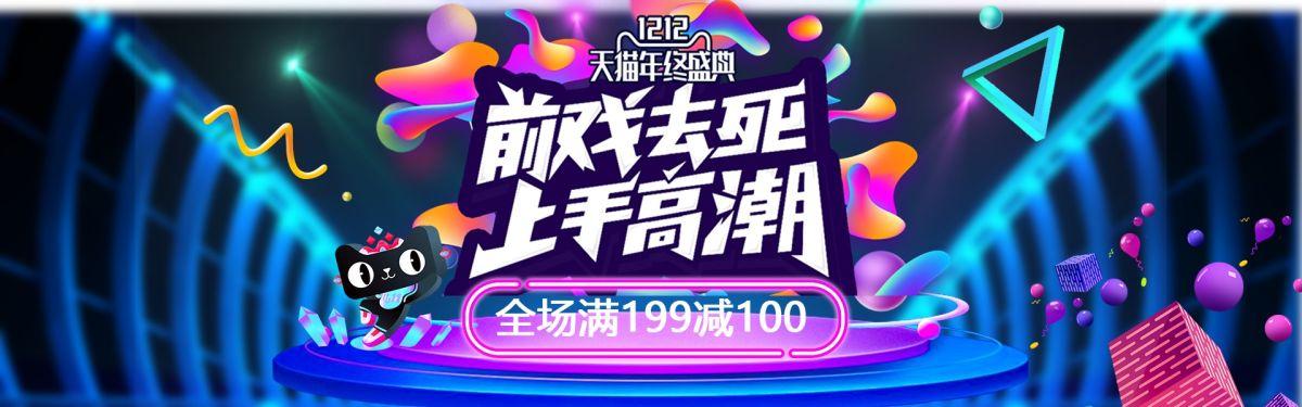 时尚炫酷服饰鞋包电商banner
