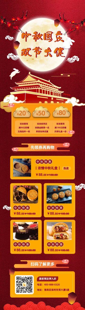 红色中国风中秋国庆双节大促宣传文章长图