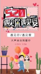 粉色唯美浪漫个人520表白日宣传视频