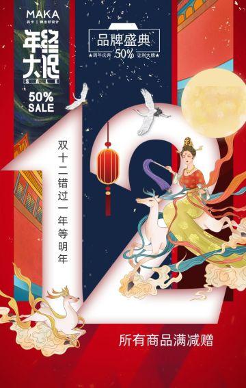红色国潮中国风双十二年终促销盛典H5