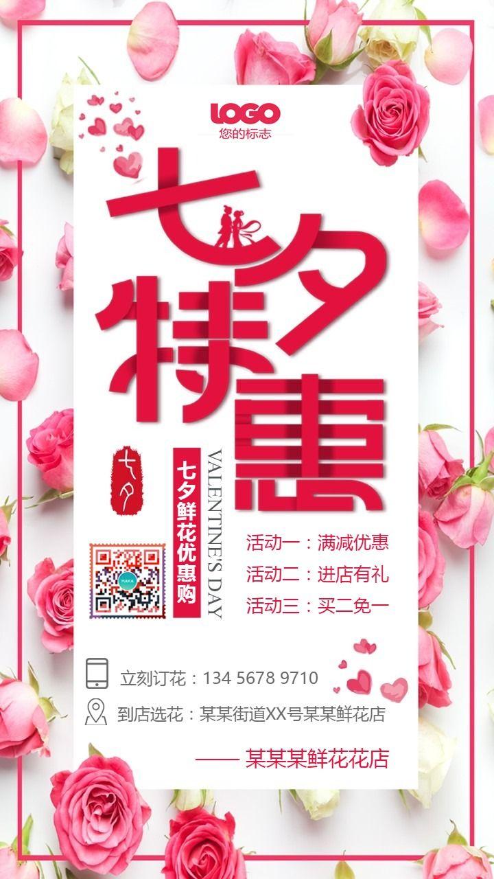 七夕特惠七夕鲜花店优惠促销海报(小番茄设计)